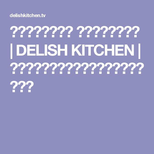 レンジでできる! マーブル蒸しパン   DELISH KITCHEN   レシピ動画で料理の作り方が簡単に見つかる