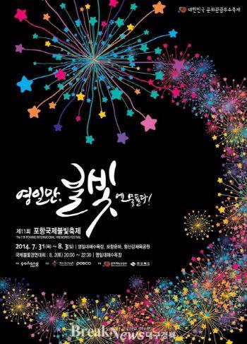 축제 포스터 - Google 검색