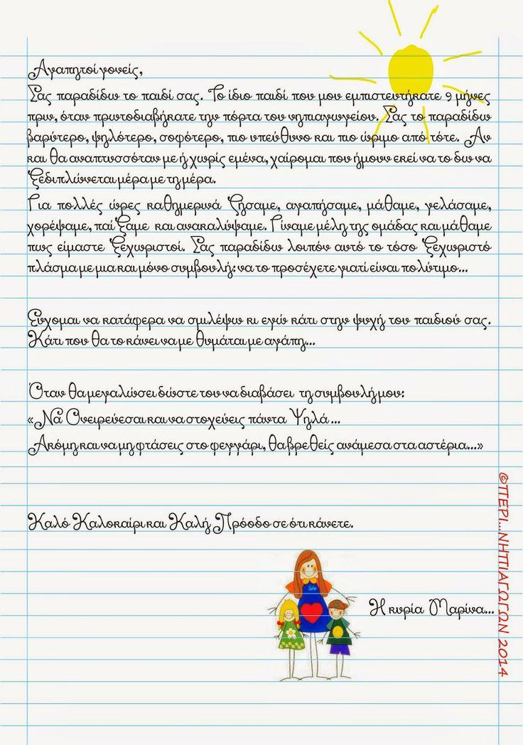 << ΠΕΡΙ... ΝΗΠΙΑΓΩΓΩΝ >> (All about kindergarten): Γράμμα προς τους γονείς...