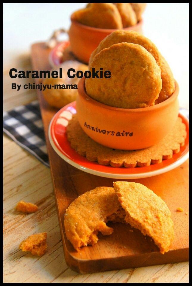 簡単【食感なにこれー!】サク!ホロ…しっとり♡キャラメルクッキー と シュールな動画 | 珍獣ママ オフィシャルブログ「珍獣ママのごはん。」Powered by Ameba
