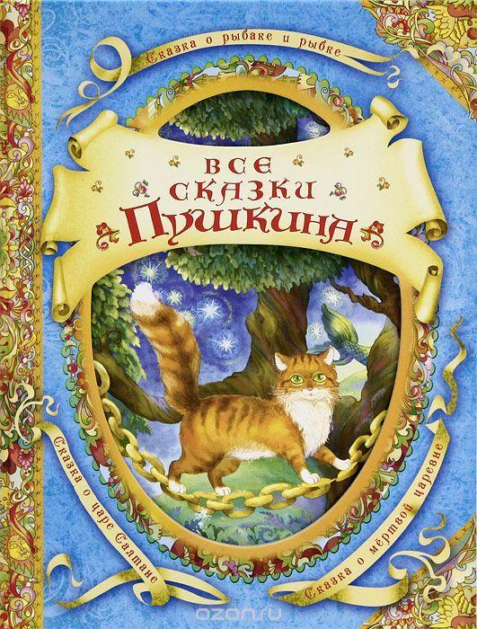Книга «Все сказки Пушкина» А. С. Пушкин - купить на OZON.ru книгу с быстрой доставкой | 978-5-353-05561-7
