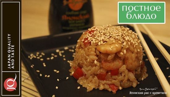 Японский рис с креветками. Пошаговый рецепт. Как приготовить рис по японски с креветкой?