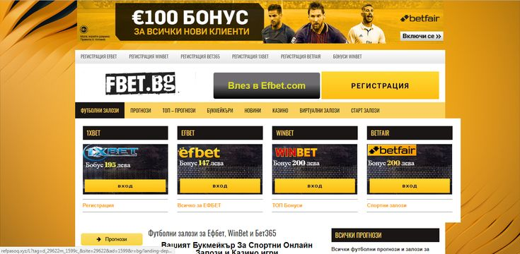 Football Picks and tips from the best online bookmakers in Bulgaria - efbet,winbet, bet365 and betfair. Enjoy daily 100% free tips on fbet.bg