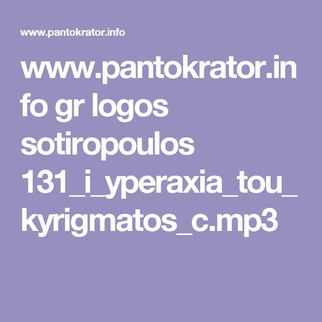 www.pantokrator.info gr logos sotiropoulos 131_i_yperaxia_tou_kyrigmatos_c.mp3