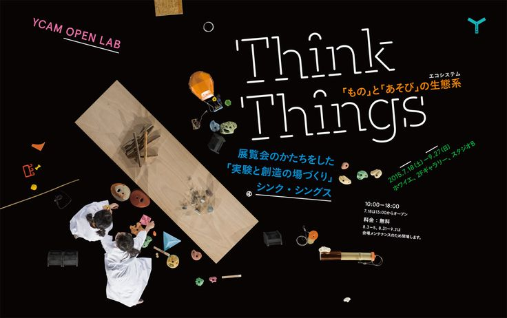 Think Things: Title Wall