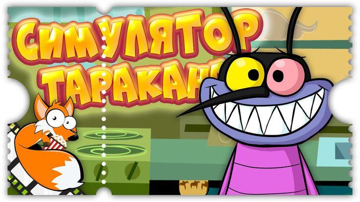 Cockroach Simulator - Симулятор Таракана! (Жесть Угар ПРИКОЛЮХА) http://youtu.be/1u4lDy9hW2s