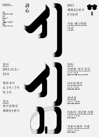 Korean / 시심 a poetic turn of mind. Kim Hyung-jin / workroom