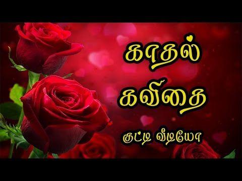 cute kathal kavithai tamil love quotes tamil whatsapp