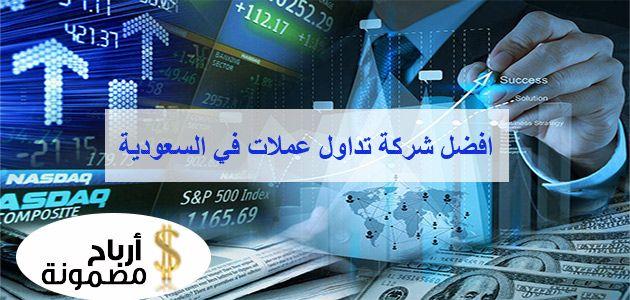 افضل شركة تداول عملات في السعودية ي عد أحد الموضوعات التي تهم بعض المواطنين في السعودية حيث إن تداول العملات من أهم الأنشطة التي ي S P 500 Index Nasdaq Success