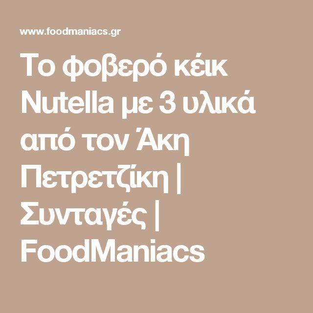 Το φοβερό κέικ Nutella με 3 υλικά από τον Άκη Πετρετζίκη | Συνταγές | FoodManiacs