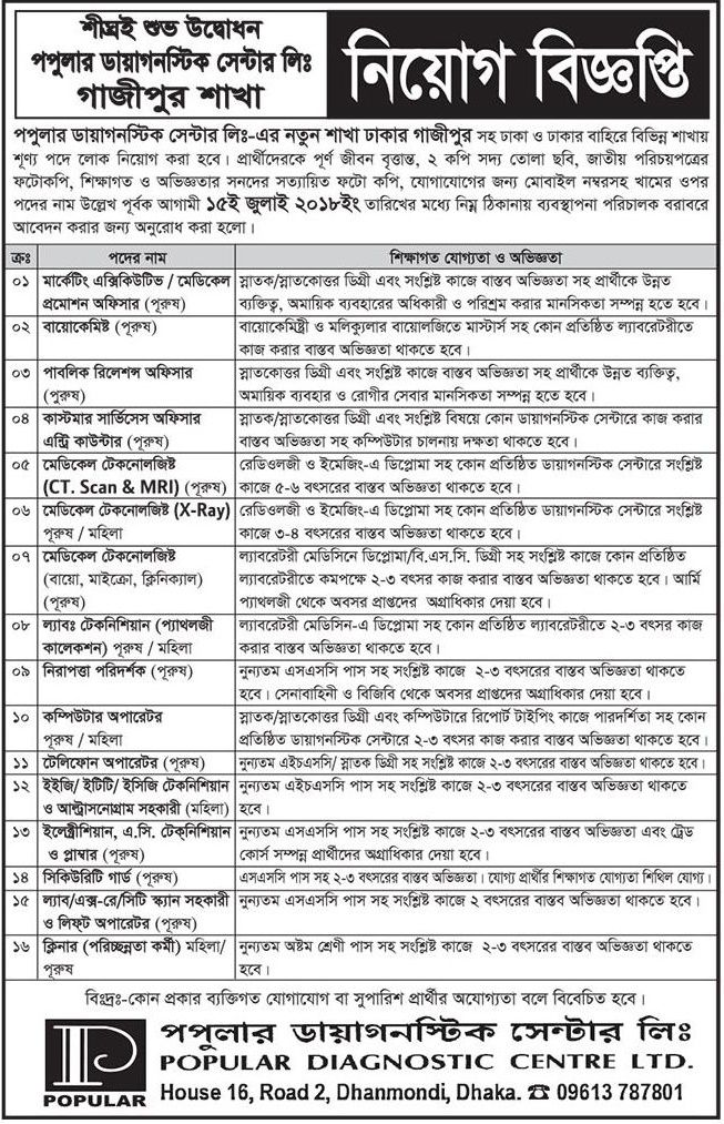 Teacher Recruitment Advertisement In Newspapers