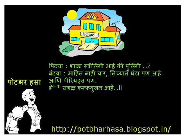 Potbhar Hasa - English Hindi Marathi Jokes Chutkule Vinod : Marathi Joke on School
