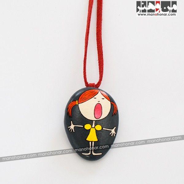 گردنبند سنگی دخترک: جهت آگاهي از جزئيات اين محصول و چگونگي خريد آن، لطفا به فروشگاه اينترنتي صنايع دستي من و هنر مراجعه فرماييد. www.manohonar.com