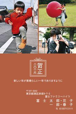 富士フイルムの写真年賀状 2016年