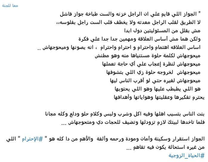 Pin By Marah Alshareef On اقتباسات Arabic Quotes Words Quotes