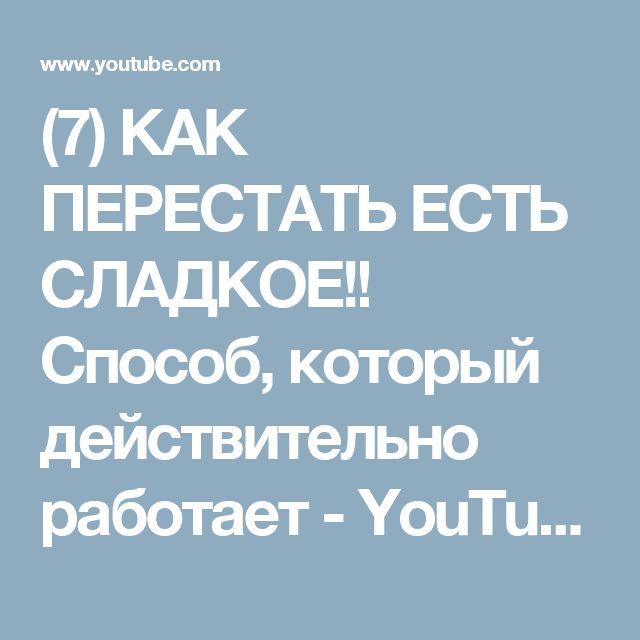 (7) КАК ПЕРЕСТАТЬ ЕСТЬ СЛАДКОЕ!! Способ, который действительно работает - YouTube