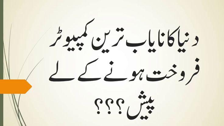 Apple Lisa-1 Going For Sale In Urdu/Hindi Video