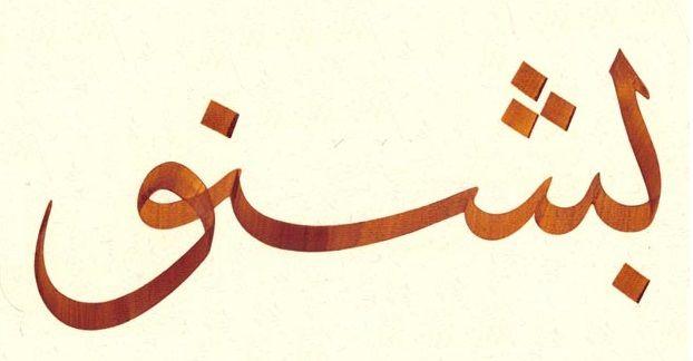 """""""Bişnev"""" yani Dinle; Mevlana'nın Mesnevî'sin ilk beyti bu kelime ile başlar; Hattat Fatih Özkafa'nın Celî Sülüs Levhası"""