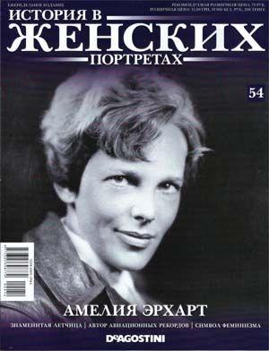 История в женских портретах № 54 (2013) Амелия Эрхарт
