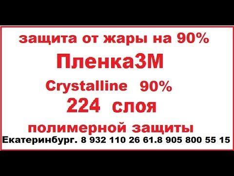 ТОНИРОВКА СТЕКОЛ ПЛЕНКОЙ 3М-90% Crystalline .8 932 110 26 61