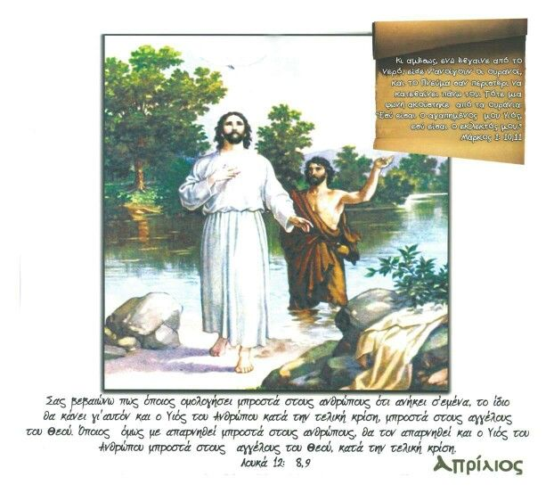 Xaoa/Luke 12:8-9/April/I tell you whoever publicly acknowledgesme before others…