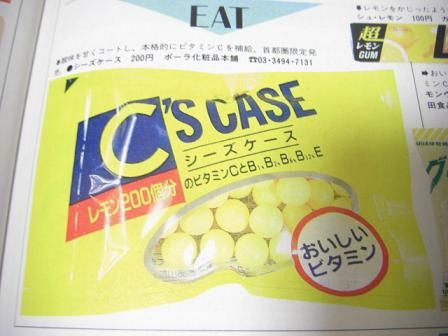 92年ごろのファミ通を読んでいたら、当時の懐菓子が載っていました。黄色のパッケージが印象的なシーズケース。化粧品メーカーのポーラからでていたすっぱいビタミンCたっぷりのお菓子です。
