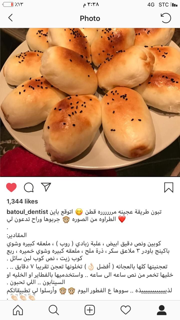 Pin By Maram Almalki On Foods Cooking Recipes Desserts Recipes Cooking