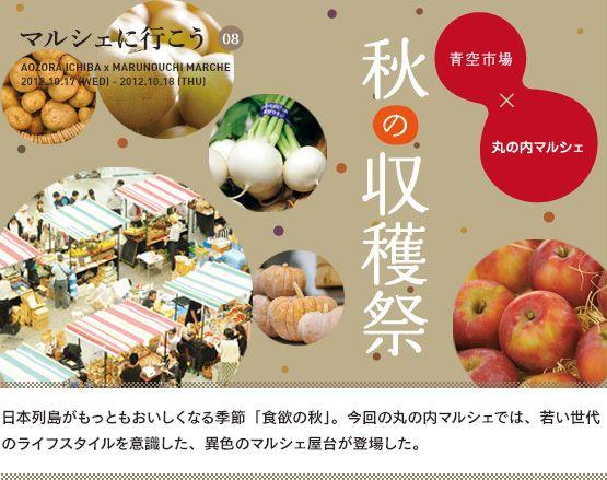 秋の収穫祭 - Google 検索