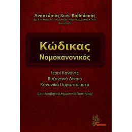 Βιβλία :: Κώδικας Νομοκανονικός : Ιεροί κανόνες- Βυζαντινό δίκαιο- Κανονικά παραπτώματα - Εκδόσεις Μέθεξις - Βιβλία e-books CD/DVD