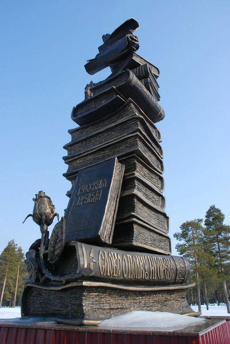 Memorial book in Omsk. Russia