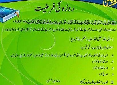 Ramadan Quotes from Quran In Urdu