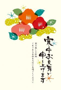 寒中見舞いテンプレート 年賀状クイックサーチ 郵便年賀.jp