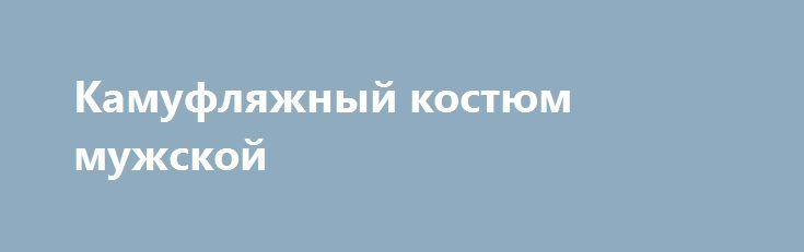 Камуфляжный костюм мужской http://brandar.net/ru/a/ad/kamufliazhnyi-kostium-muzhskoi/  Новый костюм камуфлированный летне\осений состоит из куртки и брюк. Предназначен в качестве специальной одежды для рыбалки,охоты и активного отдыха. Размер 52-54, рост 3-4Куртка: полуокружность груди - 63-64 смполуокружность талии - 58 см.Брюки: полуокружность в поясе - 50 см (можно сделать меньше-больше, регулируется ремешком)