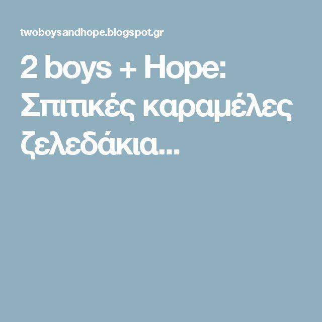 2 boys + Hope: Σπιτικές καραμέλες ζελεδάκια...