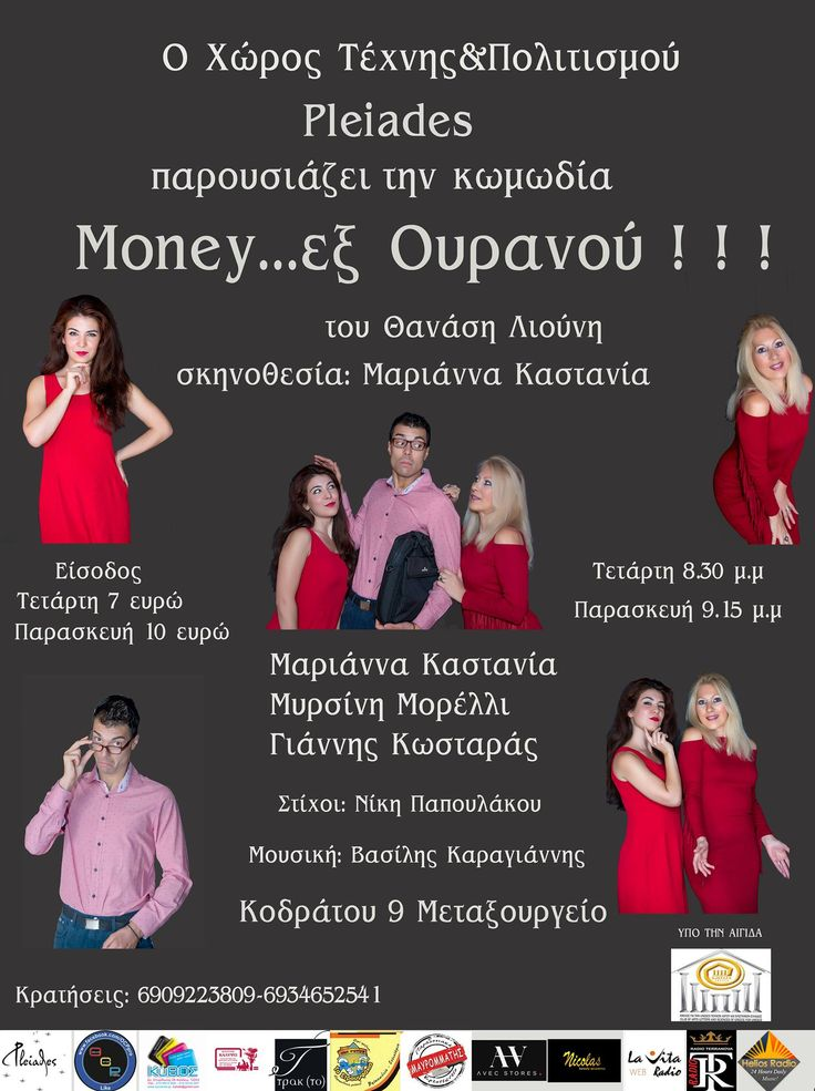 Η κριτική του Athens24.gr για την παράσταση: «Money εξ Ουρανού» στο Χώρο Τέχνης & Πολιτισμού Pleiades