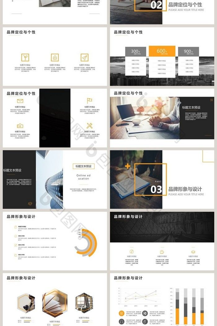 Fashion Simple Brand Marketing Ppt Template Powerpoint Pptx Free Download Pikbest Powerpoint Template Free Free Business Card Templates Business Presentation Templates