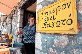 ΠΑΡΑΔΟΣΙΑΚή επιγραφή καφενείο - Αναζήτηση Google