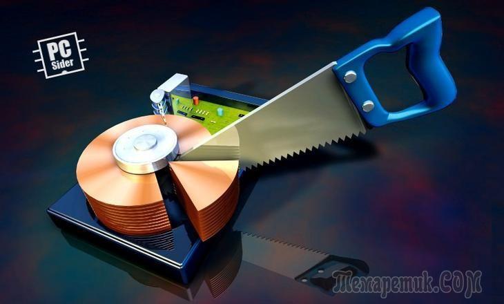 Как разделить жесткий диск или SSD на разделы
