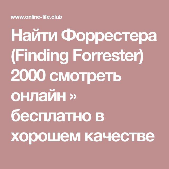 Найти Форрестера (Finding Forrester) 2000 смотреть онлайн » бесплатно в хорошем качестве