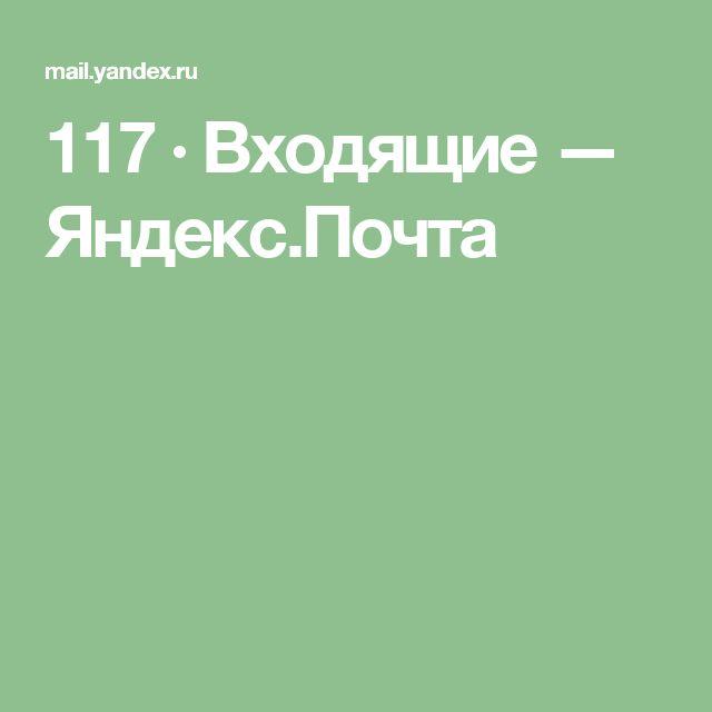 117 · Входящие — Яндекс.Почта