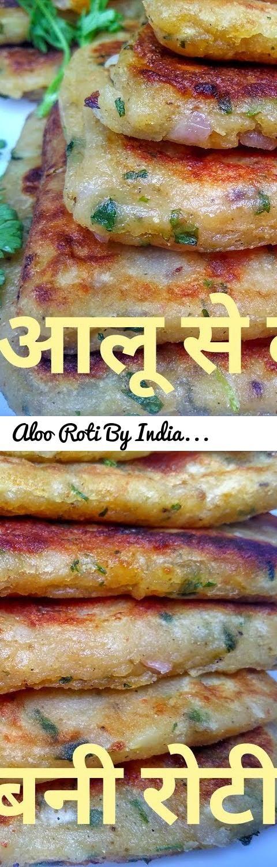 Aloo Roti By Indian Food Made Easy | potato pancakes recipe in hindi... Tags: Aloo Roti By Indian Food Made Easy, Aloo Roti, Indian Food Made Easy, aloo roti recipe, aloo roti recipe trinidad, aloo paratha recipe in hindi, aloo ki roti recipe in hindi, potato paratha recipe in hindi, potato roti in hindi, potato recipes for snacks in hindi, mashed potatoes recipe, mashed potatoes, potato pancakes recipe in hindi, potato recipes indian style, aloo ki recipe in hindi, aloo ki tikki recipe in…