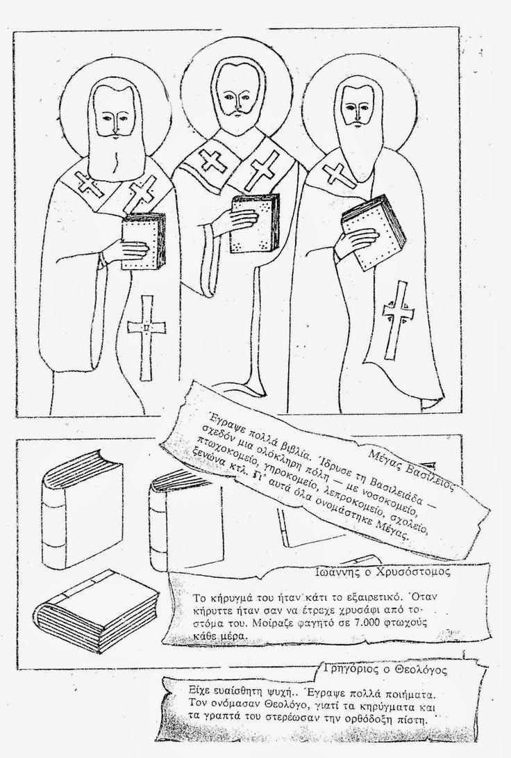 Αποτέλεσμα εικόνας για 3 ιεραρχεσ στο νηπιαγωγειο