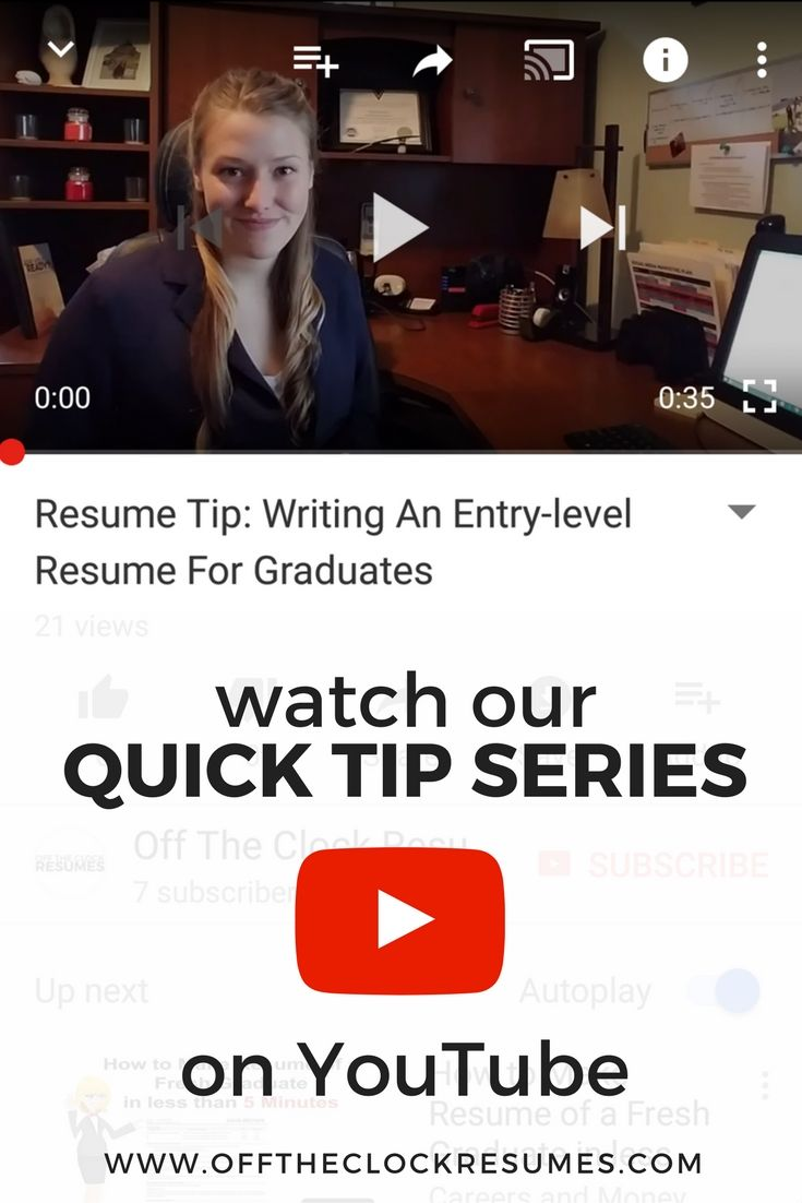 Resume Tip: As a college student or recent graduate, you may not have much experience to support your career goals. An effective entry-level resume will start with your Education before your Experience section. You can translate your coursework or objectives as Core Competencies rather than Skills to keep your resume optimized for keywords employers may use to narrow down candidates. You should also highlight a high GPA, honors, or awards that reflect your work ethic. | Off The Clock Resumes