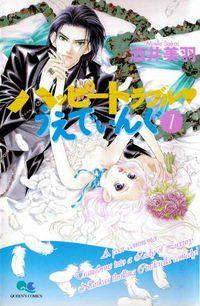 Happy Trouble Wedding Manga english, Happy Trouble Wedding 1  - Read naruto manga in Nine Manga