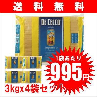 【送料無料】ディチェコ ロングパスタ NO.11 スパゲッティーニ 3kgx4袋(1ケース) (輸入品) 【DE CECCO(ディ・チェコ)】【楽天市場】