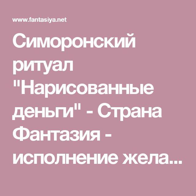 """Симоронский ритуал """"Нарисованные деньги"""" - Страна Фантазия - исполнение желаний"""
