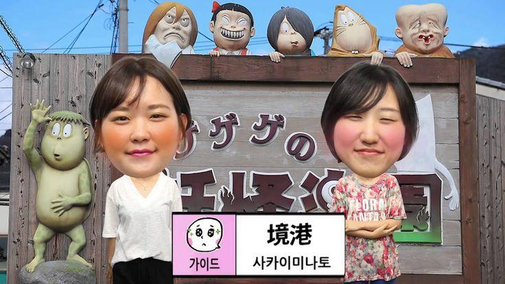 """시원스쿨 여행 일본어 제 7편 """"식당에서"""""""