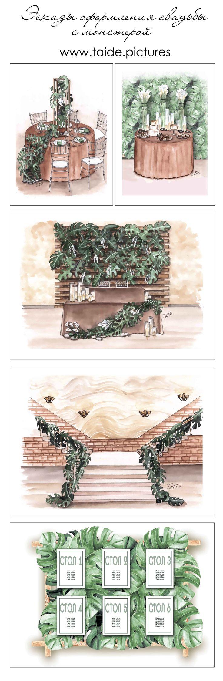 Свадебный эскиз Эскиз оформления свадьбы художник Таисия Дейнега