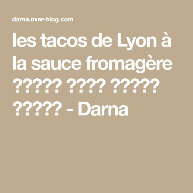 les tacos de Lyon à la sauce fromagère طاكوس ليون بصلصة الجبن - Darna