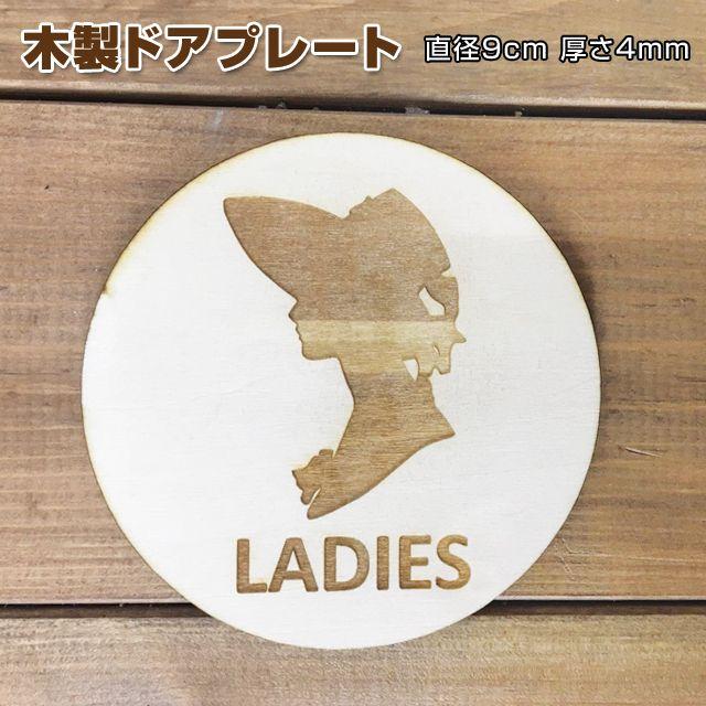 トイレ プレート 木 木製ドアサイン トイレマーク 丸型 Ladies B レデ Rakutenichiba 楽天 2020